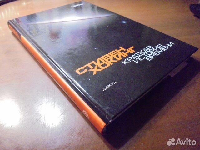 Стивен Хокинг Кратк история времени С-П Амфора2005  89105009779 купить 2