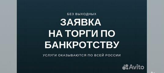 услуги организатора торгов банкротство