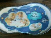 Матрас Кокон для новорожденных Зевушка