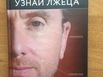 Книга «Узнай лжеца по выражению лица» Пол Экман