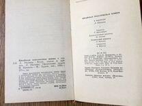"""""""Китайская классич. поэзия"""", 1984 год"""