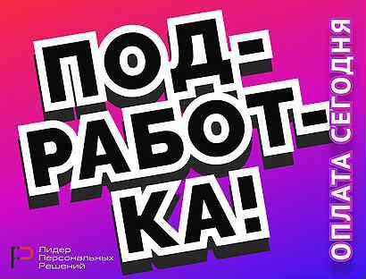Работа в москве с ежедневной оплатой для девушек без опыта работа в ростове на дону модель