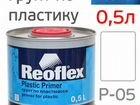Грунт по пластику 1К reoflex (0,5л) прозрачный