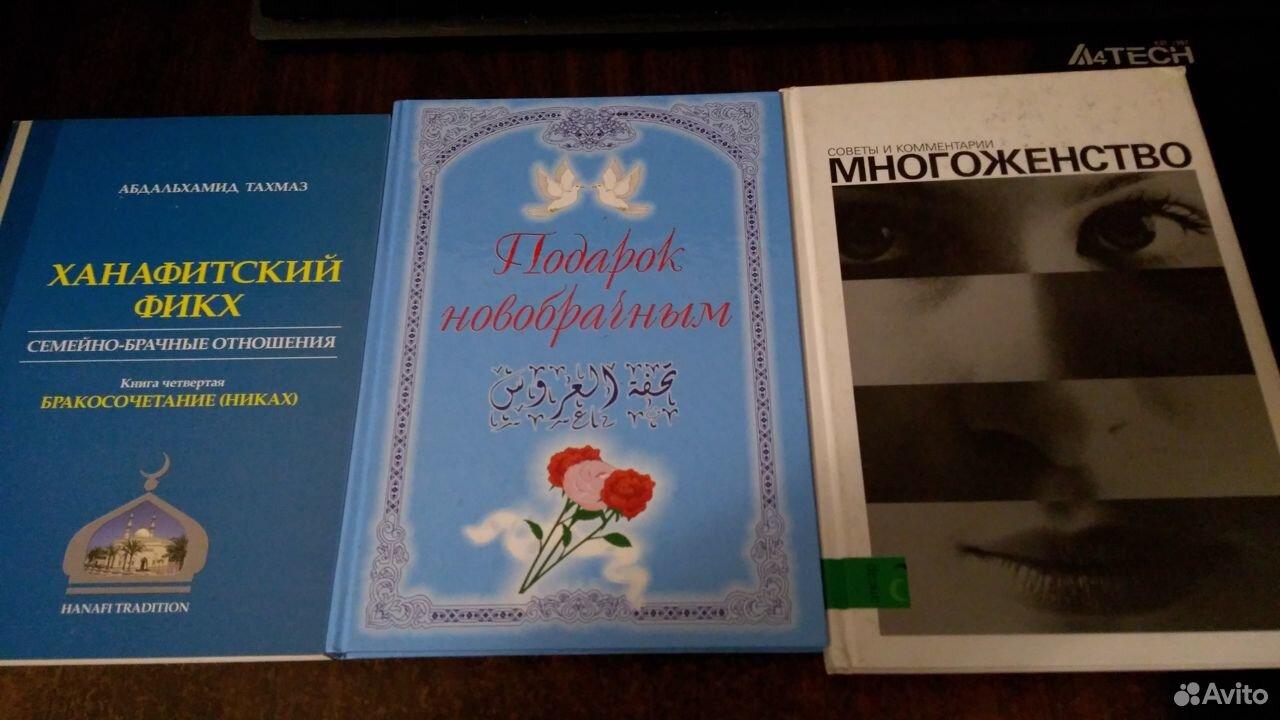 Ислам и семья  89219703982 купить 1