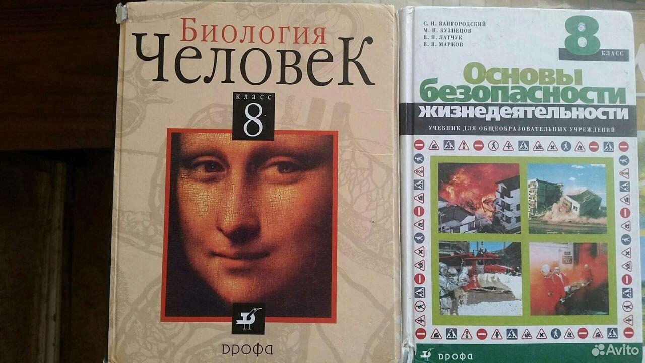 Учебники 8 класс  89285404919 купить 5