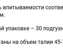 Памперсы Тена Слип новые 1уп*30шт разм.44-46