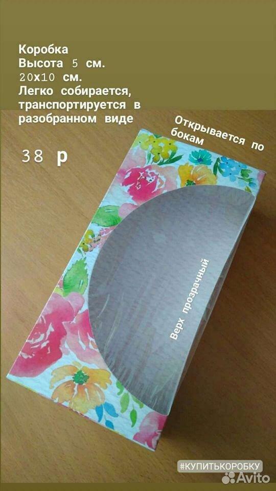 Подарочная коробка  89086357902 купить 1