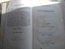 1880 частная патология и терапия