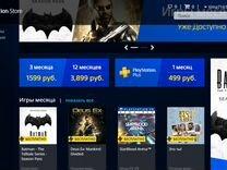 PS4 - PS Plus. Подписка Пс плюс. Для игр по сети