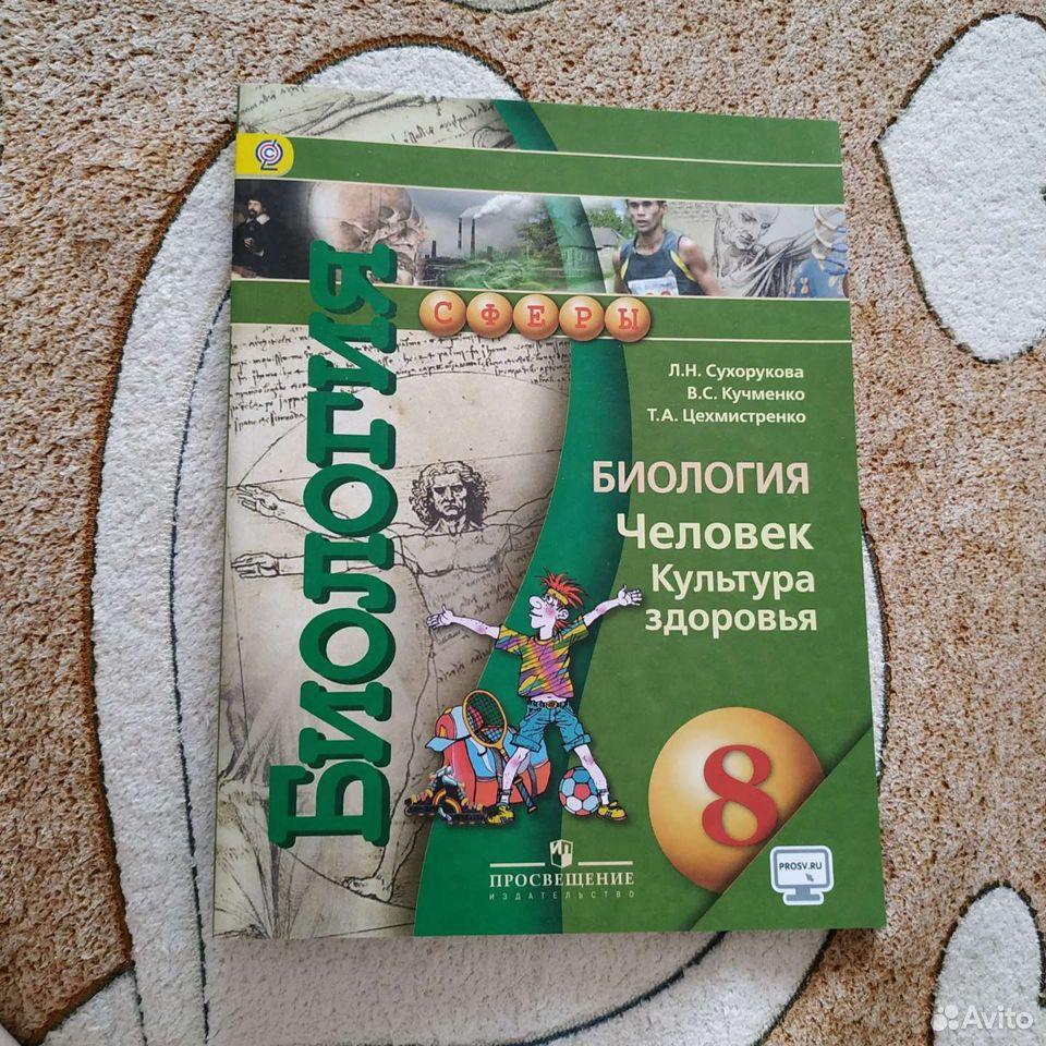Учебник по биологии