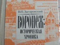 Книги о Воронеже