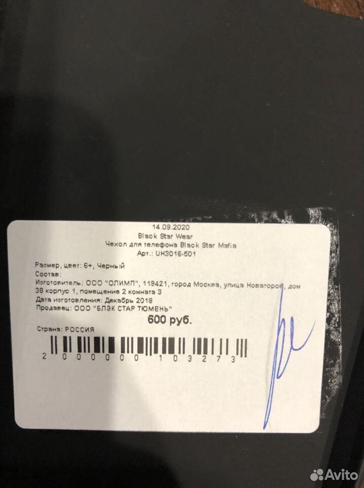 Чехол для iPhone 6+ Black Star  89195601444 купить 3