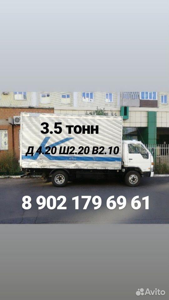 Грузоперевозки  89021796961 купить 1