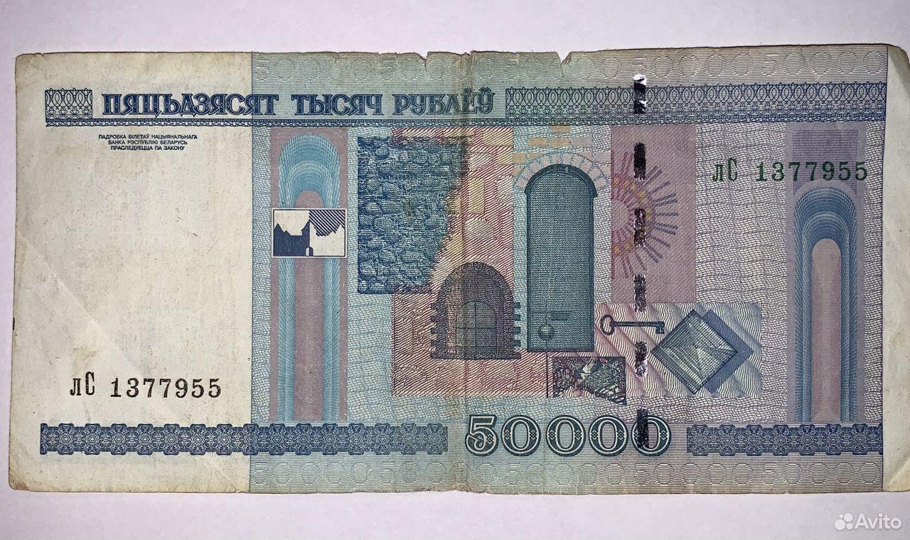 Белорусские 50000  89522533433 купить 2