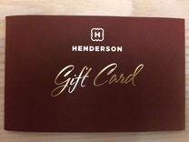 Подарочный сертификат в магазин henderson ТЦ Плане