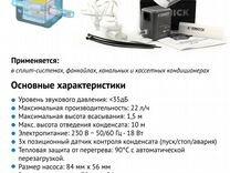 Помпа дренажная Kernick VL-15