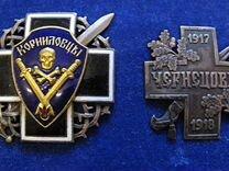 Знаки белой гвардии 1 сборник копии