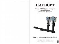 Стенд для регулировки форсунок — Запчасти и аксессуары в Кемерово