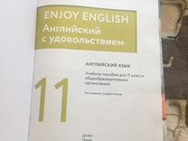 Учебник по английскому языку «Enjoy English» 11 кл
