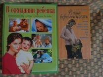 Книги о беременности, по психологии, рецепты и др