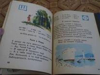 Букварь 1976 г