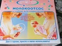 Молокоотсос ручной