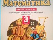 Математика рабочая тетрадь 3 класс 2 части