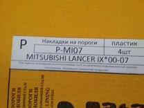 Накладки на пороги mitsubishi lancer IX