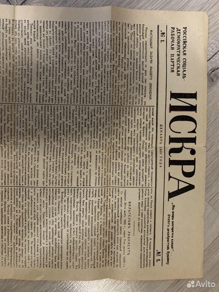 Газета искра 1900 года  89531237948 купить 2