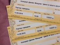 """Билеты на концерт Дениса Мацуева """"Джаз в кругу дру"""