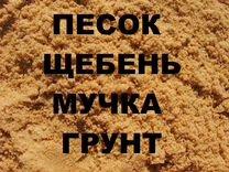 Песок Доставка песка Щебень