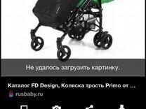 Коляска -трость FD Design Primo