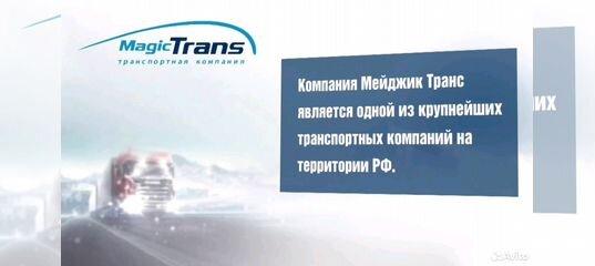 Меэйджик транс