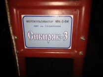 Продам мотокультиватор мк-3-04 Сибиряк-3 (Крот)