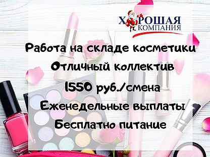 Работа в москве с проживанием и питанием для девушек пожелания любимой девушке в работе