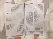 Книга ритмология для каждого Теоретическая часть н
