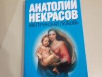 """""""Материнская любовь"""" А.Некрасов"""