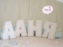 Буквы-подушки для детей в кроватку